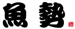 株式会社 魚勢 [公式]